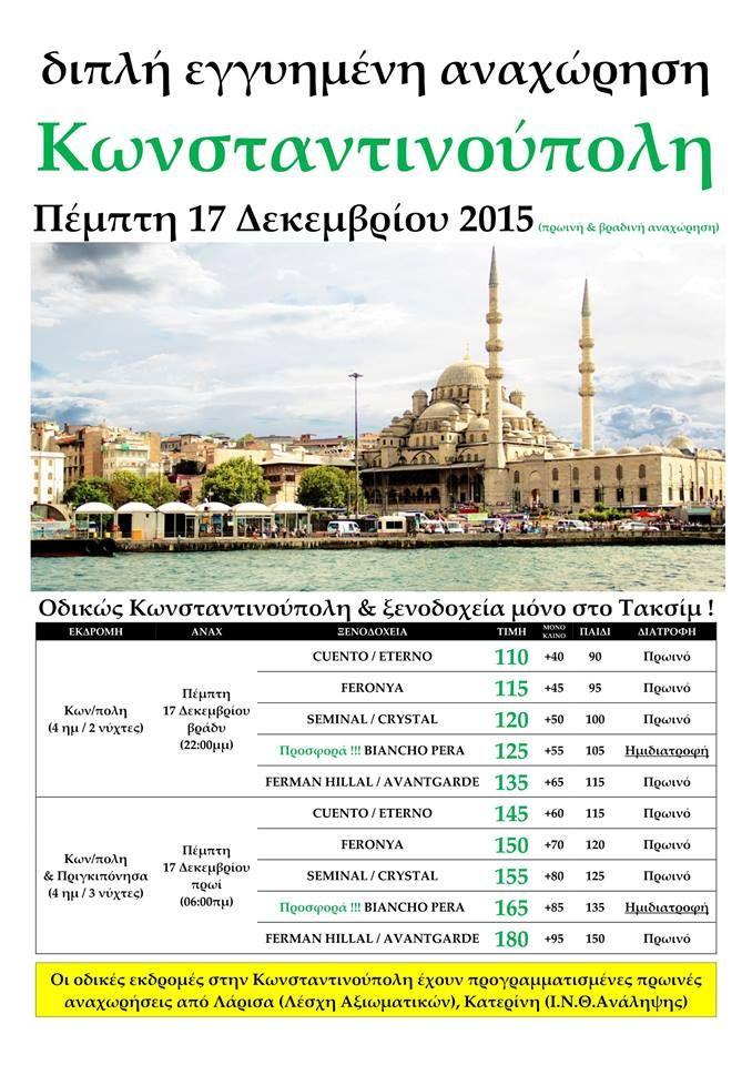 Eκπληκτικες προσφορες Δεκεμβριου για Κωνσταντινουπολη εγγυημενες αναχωρησεις Πεμπτη πρωι & βραδυ στις 17/12