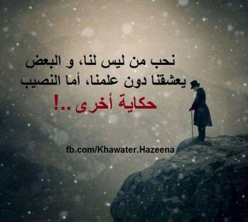 كلمات في الحب عن الحب والنصيب - خواطر عربية | أوعى تزعل ...