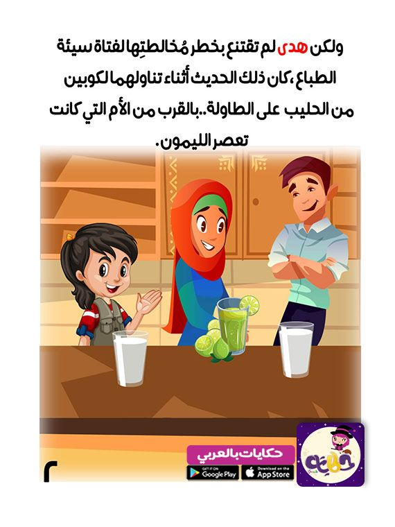 قصص اطفال عن اختيار الصديق قصة عن الصداقة بالصور تطبيق حكايات بالعربي Preschool Math Preschool Sewing Patterns