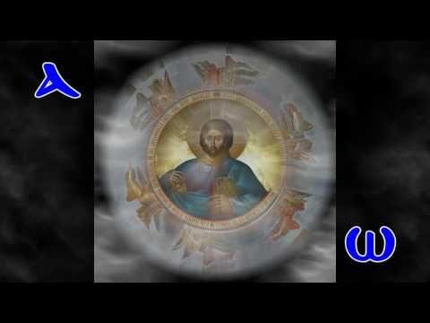 Psalm 134, Greek Orthodox Byzantine Chant