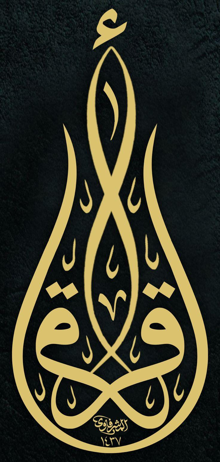الآية المباركة اقرأ الخطاط محمد الحسني المشرفاوي