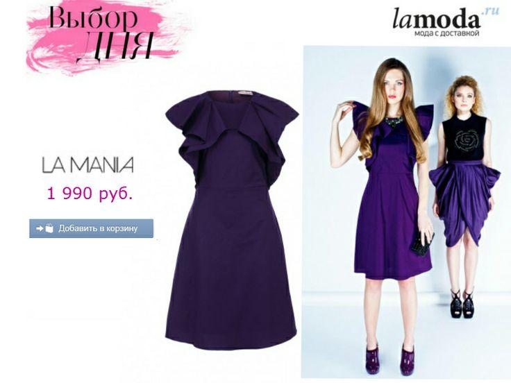 ВЫБОР ДНЯ: МИДИ-ПЛАТЬЕ LAMANIA  Фиолетовый этой весной, пожалуй, самый актуальный, но редкий цвет. Станьте законодателем моды в своём любимом городе. Примерьте фиолетовое платье из новой коллекции Lamania.  Купить миди-платье #Lamania за 1 990 рублей можно сейчас Lamoda.ru/p/la002ewaag86/clothes-lamania-plate/?utm_source=pin&utm_medium=sm&utm_term=0304_2030&utm_campaign=advice  #миди #платья #фиолетовый