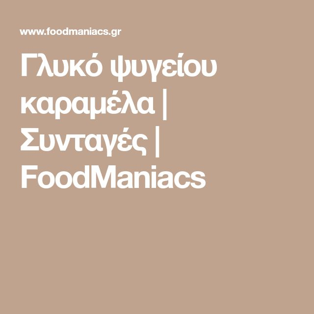Γλυκό ψυγείου καραμέλα | Συνταγές | FoodManiacs