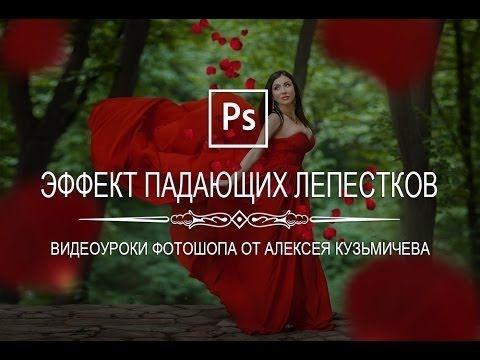 Photoshop - Эффект падающих лепестков в фотошопе - YouTube
