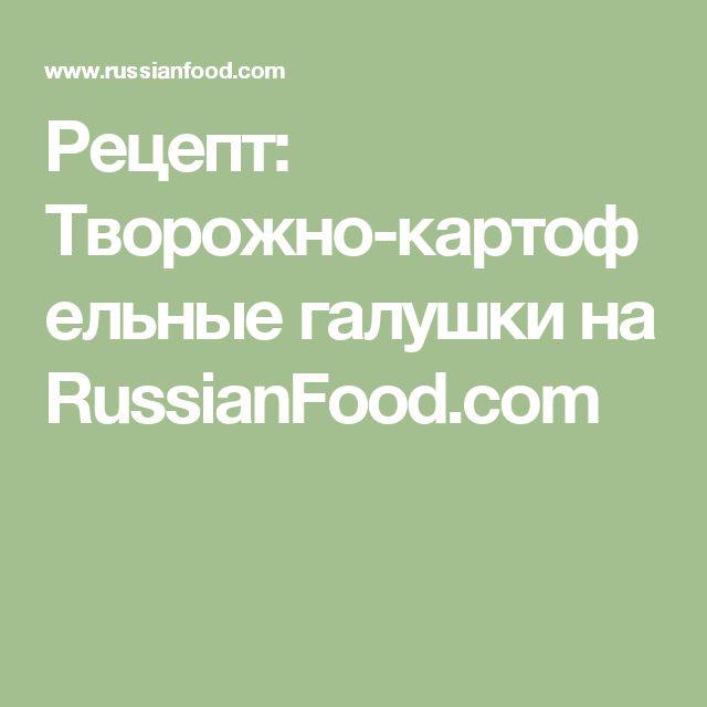 Рецепт: Творожно-картофельные галушки на RussianFood.com