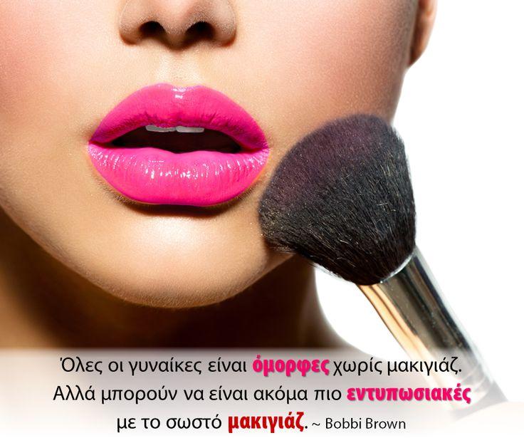#μακιγιαζ #ομορφια #καλλυντικα #inaturalWoman