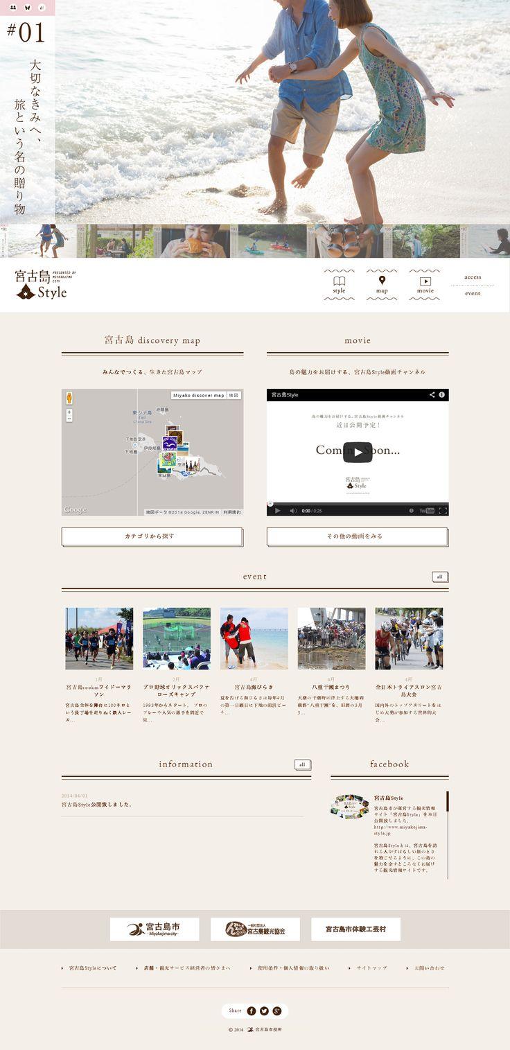 宮古島Style スタイル |宮古島市がお届けする、旅行スタイル提案型観光情報公式サイト