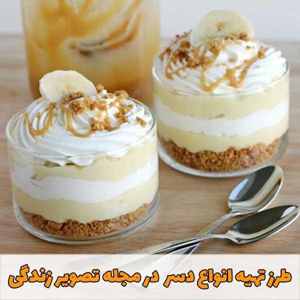 طرز تهیه انواع دسر ساده و خوشمزه ایرانی و خارجی مجله تصویر زندگی Dessert Cups Recipes Banana Dessert Banana Dessert Recipes