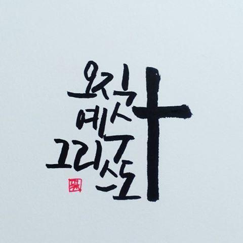 오직 예수 그리스도  #캘리그라피 #붓펜캘리 #쿠레타케붓펜 #말씀캘리 #faith #jesus #callygraphy #bible