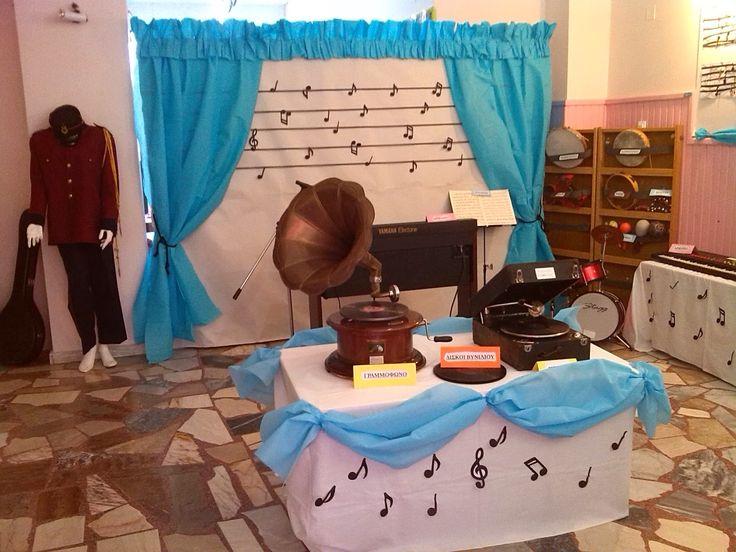 Νηπιαγωγείο, το πρώτο μου σχολείο: Έκθεση μουσικών οργάνων