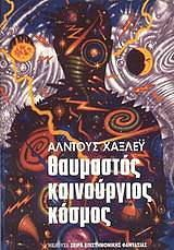 Greek Edition of Brave New World.  Published by Μέδουσα in 1991.