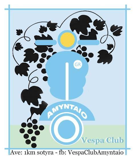 #VespaClubVolos #logo Και ιδού το πιο παράξενο σήμα Vespa Club παγκοσμίως! Πέραν του ότι δεν έχει τα γνωστάκια τετραγωνάκια, που μοιάζουν με επάλξεις από κάστρο, περιφαρειακά του κύκλου του, δεν έχει καν κύκλο! και επιπλέον έχει και τσαμπιά από σταφύλια, τα οποία, πραγματικά, δεν μπορώ να αντιληφθώ, το τι σχέση έχουν με τη Vespa... Αν κάποιος, γνωρίζει σχετικά με την ιστορία αυτού του σήματος, περιμένω να μου απαντήσει ακριβώς από κάτω! Ευχαριστώ!