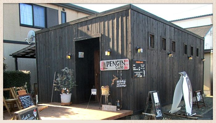 オーナーのこだわりがギュッとつまったお洒落なカフェ「ペンギンカフェ」|LOHASCLUB
