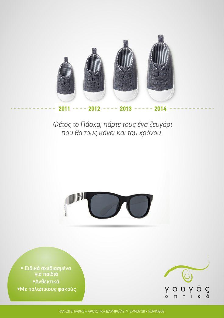 πασχαλινή διαφήμιση για παιδικά γυαλιά (boy edition) - φέτος το Πάσχα αγοράστε τους ένα ζευγάρι που θα τους κάνει και του χρόνου.