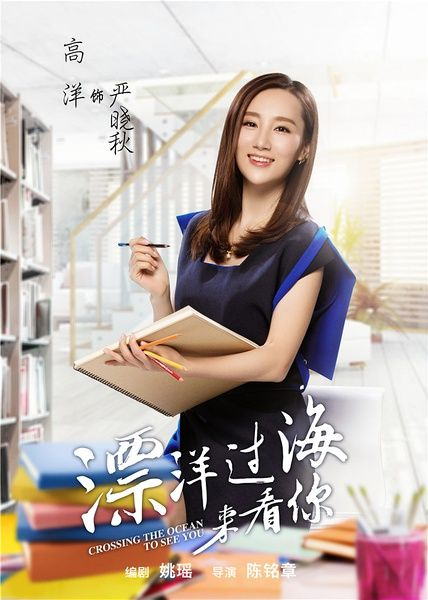 This is not the fresh start she anticipated. Su Mang (Wang Li Kun) works overseas as an executive for MG, a global tourism company. When her attempts to have a child fail and her marriage to her ph…