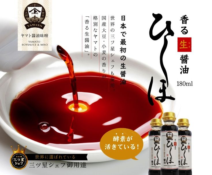 金沢 ヤマト醤油味噌 香る生醤油ひしほ  日本初のキジョウユ
