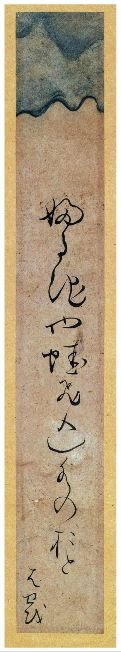 """Haiku and calligraphy by Matsuo Basho (1644~1694) """"an old pond / a frog leaps in / water's sound"""""""