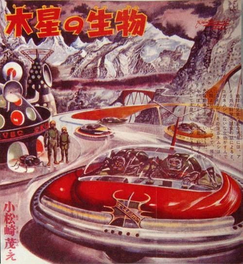 Classic Sci Fi Unforgettable Japanese Pulp Illustrations: 17 Best Images About Shigeru Komatsuzaki On Pinterest