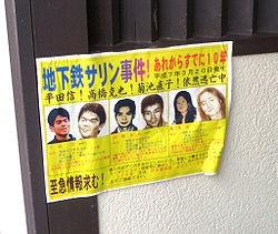 Aum Shinrikyo - Wikipedia, the free encyclopedia
