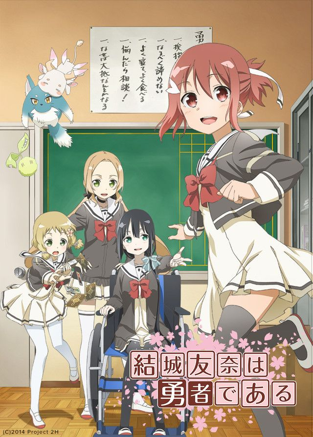 """""""Yuki Yuna is a Hero"""".  More than justification for buying her Nendoroid.  Review titles seem to imply this series tried to emulate Madoka Magica's """"dark magical girls"""" twist."""
