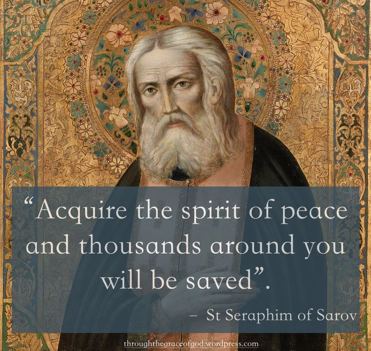 """""""That I am a monk, and you are a layman is of no importance…rather that we are both in the light of the Holy Spirit…acquire the spirit of peace and thousands around you will be saved"""" – St Seraphim of Sarov #orthodoxquotes #orthodoxy #christianquotes #stseraphimofsarov #stseraphimofsarovquotes #throughthegraceofgod"""