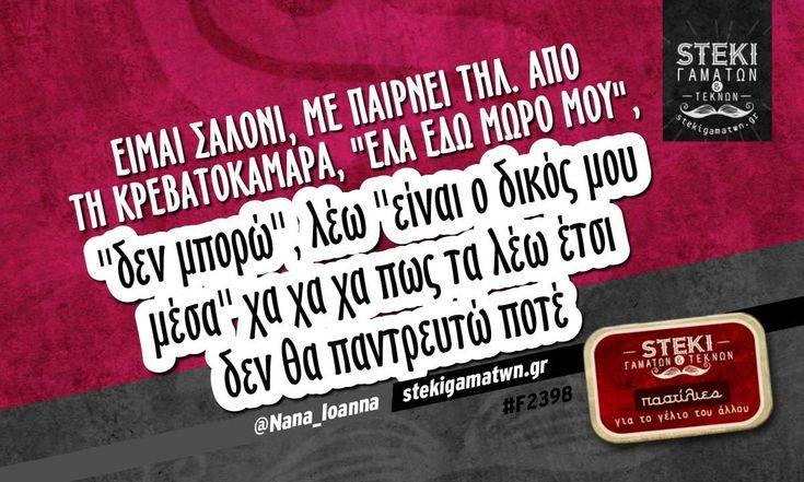 Είμαι σαλόνι, με παίρνει τηλ. @Nana_Ioanna - http://stekigamatwn.gr/f2398/