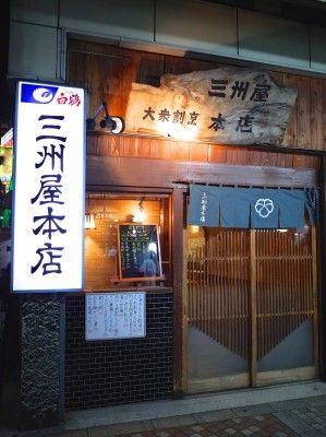 三州屋本店、蒲田