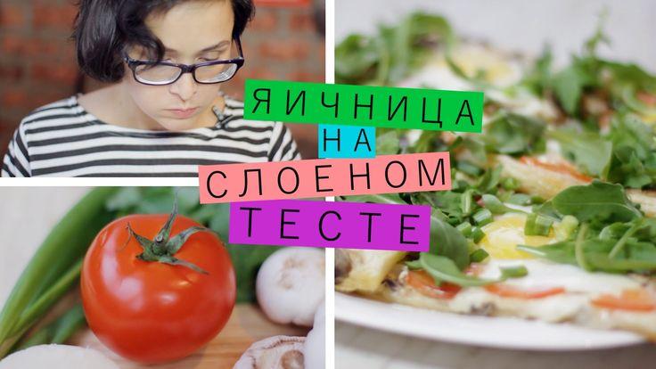 Яичница на слоеном тесте / Рецепты и Реальность / Вып. 7