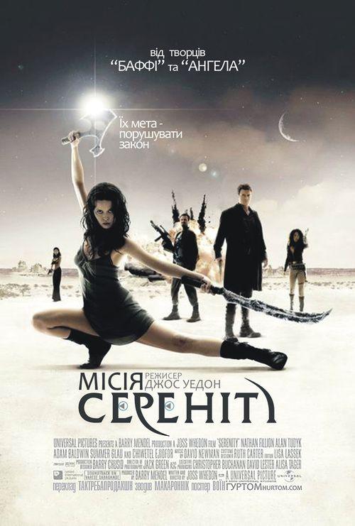 Watch->> Serenity 2005 Full - Movie Online