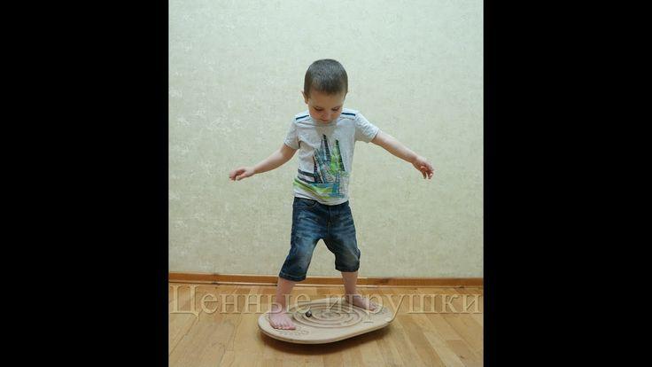 Балансборд. Balance board. Детский тренажёр баланса. Тренировка всех групп мышц, а так же равновесия, координации, внимания и т.д. Готовит ребенка к таким видам спорта как скейтборд, сноуборд и серфинг и пр. Главное отличие нашего борда от предлагаемых в магазинах - сферическое основание, облегчающее ребёнку процесс освоения. #ЭтоИнтересно #круто Мы в соц. сетях: КВОНТАКТЕ: https://vk.com/cennie_igrushki Instagram: @fialka_tatyana САЙТ: https://cennie-igrushki.ru/