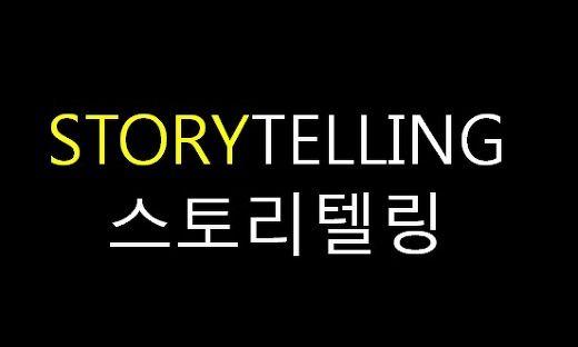 The UN Today.com :: [발표자료] 스토리텔링 이해와 활용(스토리텔링 디자인씽킹 워크숍) 김정태