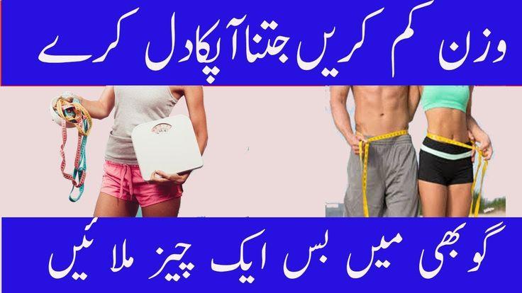 Cabbage Diet Soup Oil Free Weight Loss Recipe for Women  in Urdu