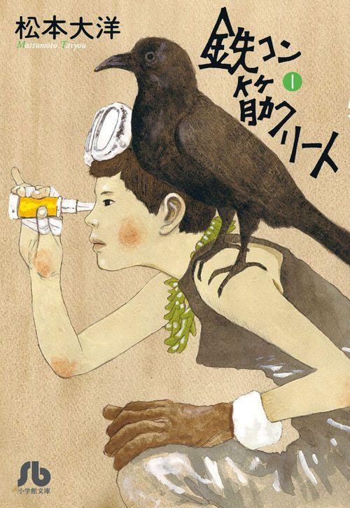 "Cover of ""Tekkon Kinkreet"", vol.1, japanese pocket edition by Taiyo Matsumoto"