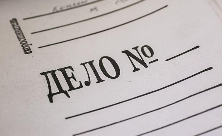 Рассмотрение уголовного дела в суде. http://j.mp/2cobR5x