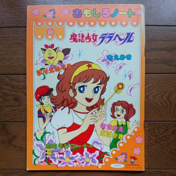 80年代ショウワ☆魔法少女ララベル おもしろノート☆新品_画像1