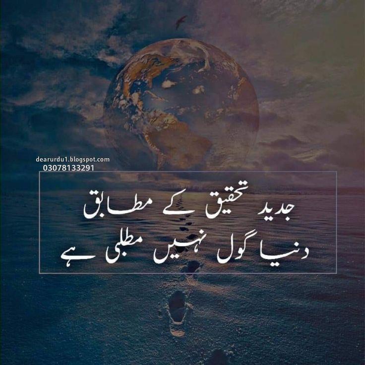 Jaun Elia urdu Shayari, jaun elia poetry, jaun elia ...