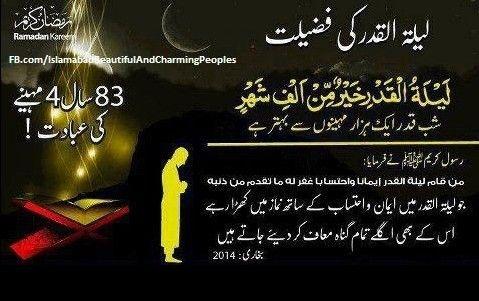 Blessings of Layla-tal-Qadr in Ramzan (Ramadan): Shab-e-Qadr (Layla-tal-Qadr) is better than 1000 months.