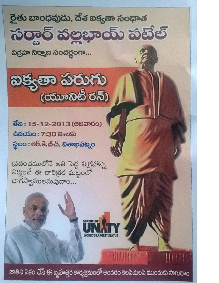 """BJP 'Run for Unity' December 15th in beach road visakhapatnam.""""Run for Unity, a marathon, will be organized on the death anniversary of Sardar Vallabh Bhai Patel, on December 15 at 565 places across the country and we are inviting maximum people to participate in the marathon."""" The Run for Unity marathon is being organised in memory of Sardar Vallabhbhai Patel. Modi government hrough Rashtriya Ekta Trust is planning to build Patel's statue - tallest in the world near Sardar Sarovar Dam"""