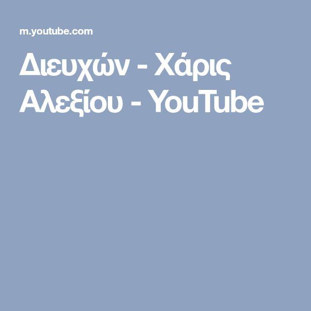 Διευχών - Χάρις Αλεξίου - YouTube