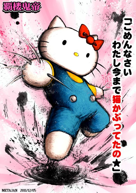 Hello Kitty as a Street Fighter IV character, by Kei Suwabe