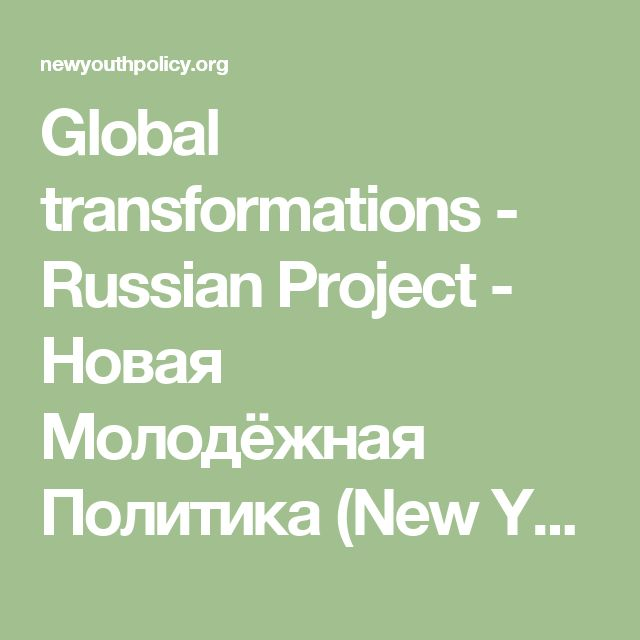 Global transformations - Russian Project - Новая Молодёжная Политика (New Youth Policy) НМП NYP