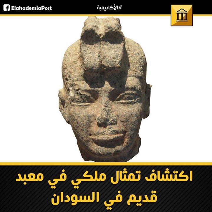 اكتشاف تمثال ملكي في معبد قديم في السودان اكتشاف تمثال يعود تاريخه إلى 2600 سنة يحمل نقشا مكتوبا بالهيروغليفة المصرية في معبد في Movie Posters Movies Poster