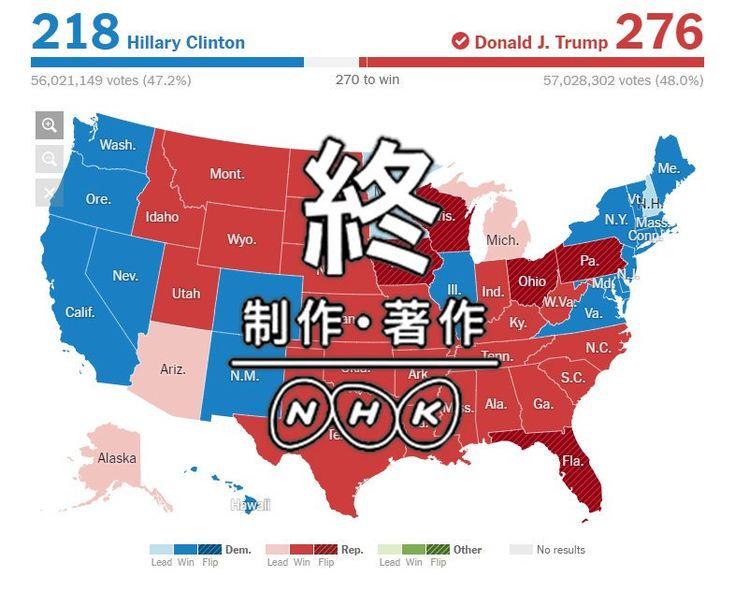 共和党のドナルド・トランプ氏がヒラリー・クリントン氏に勝利したことでついにトランプ大統領が誕生する。選挙前はめ…