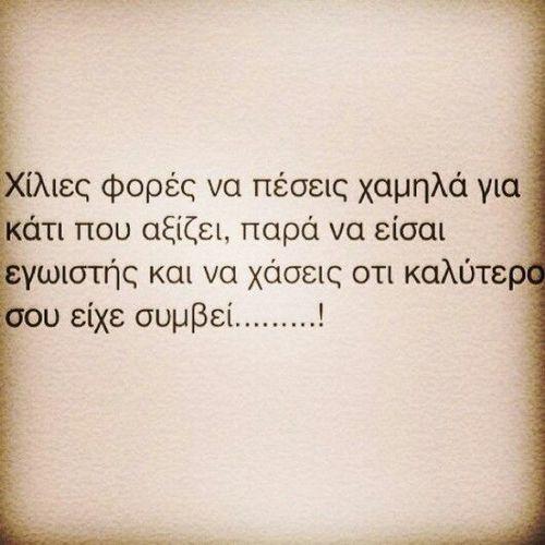 Εικόνα μέσω We Heart It #greek #quotes #greekquotes