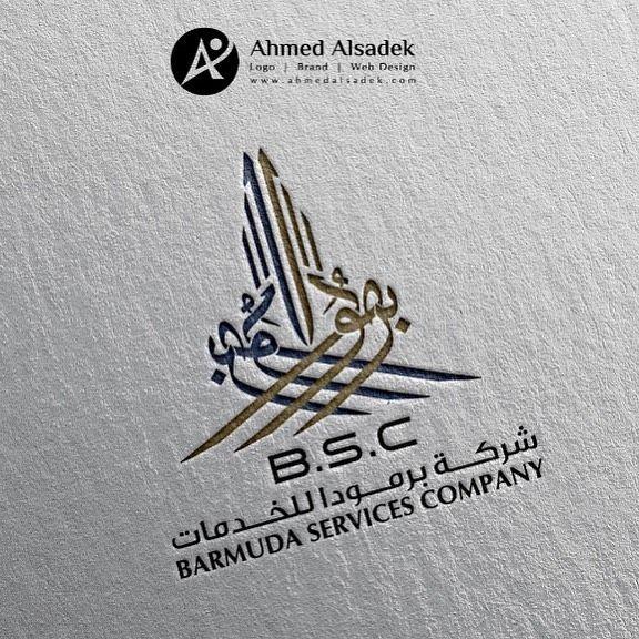 تصميم شعار شركة برمودا سلطنة عمان للتواصل وطلبات التصميم واتس اب 00971555724663 00201151550041 تصميم شعار بالخط العربي ا Arabic Art Calligraphy Ashi