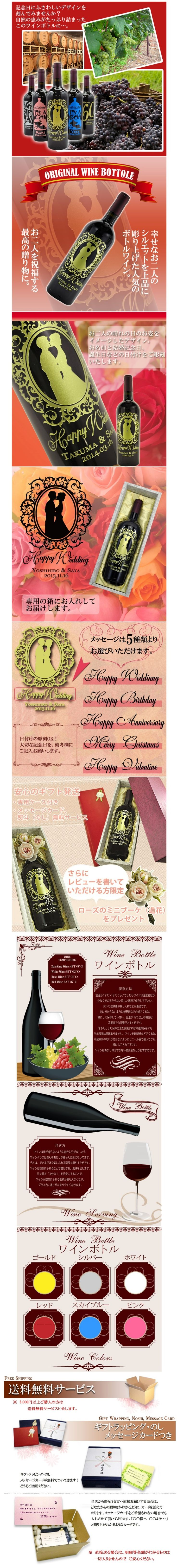 【楽天市場】名入れ ワイン【世界に一つのワインボトル】彫刻 プレゼント 酒 ギフト 誕生日プレゼント女性 男性 結婚祝い 退職祝い ホワイトデー 記念日【ウェディング デザイン】【母の日 父の日】【楽ギフ_名入れ】【RCP】10P30Nov14:Forever Gift