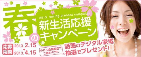 のれん会春の新生活応援キャンペーン.jpg