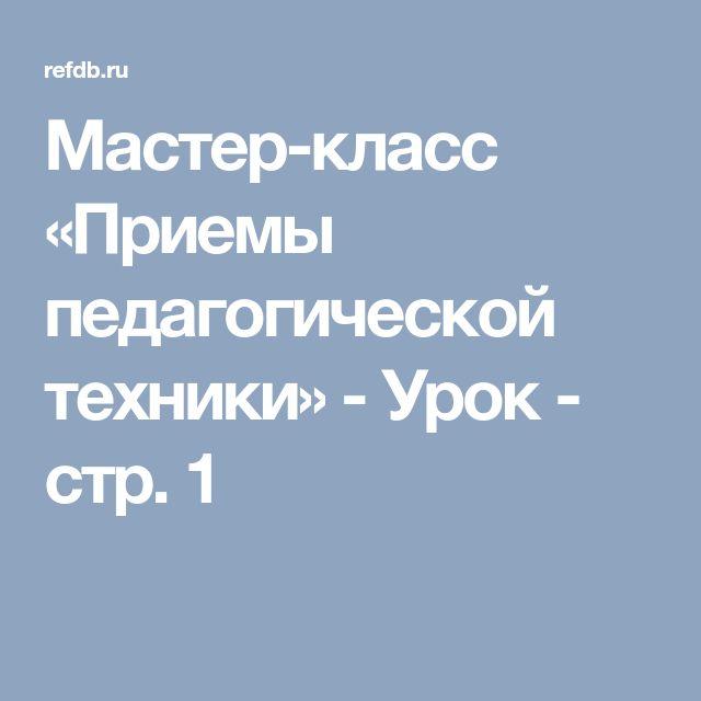Мастер-класс «Приемы педагогической техники» - Урок - стр. 1