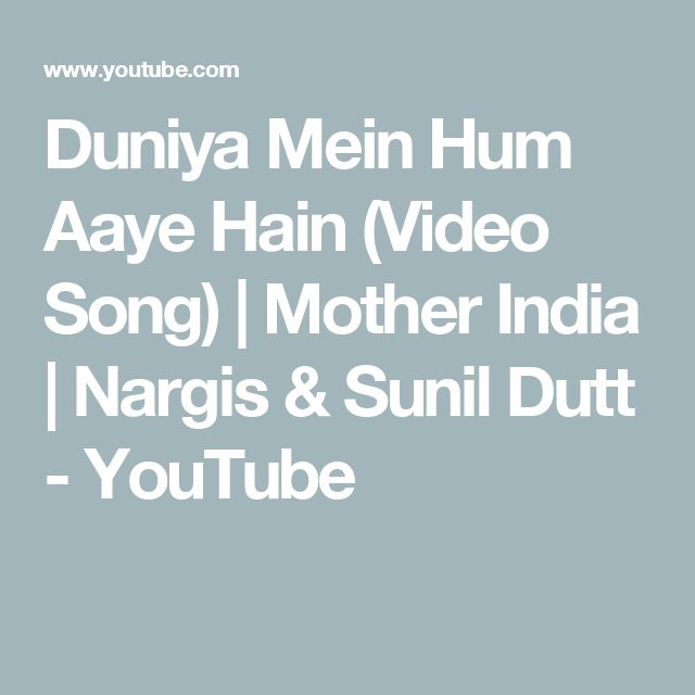 Duniya Mein Hum Aaye Hain (Video Song) | Mother India | Nargis & Sunil Dutt - YouTube