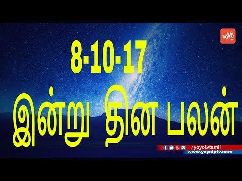 இன்று தின பலன் Rasi Palan (8-10-2017) Today Astrology | Tamil Astrolog Subscribe Our YouTube Channel  Google+ …